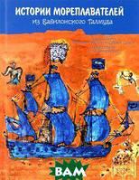 Яглом М., Седов С. Истории мореплавателей из вавилонского талмуда