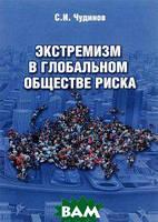 С. И. Чудинов Экстремизм в глобальном обществе риска