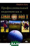 Кокс Джейсон Профессиональный видеомонтаж в Final Cut Pro X. Простые ответы на сложные вопросы