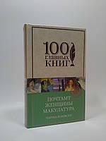 Эксмо 100ГК Буковски Почтамт Женщины Макулатура