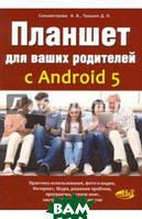 Сильвестрова А. В., Трошин Д. П. Планшет для ваших родителей с android 5