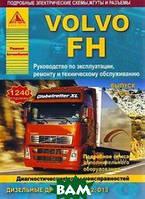 VOLVO FH дизель с 2002 г.в., руководство по ремонту, электросхемы, инструкция по эксплуатации, руководство по техническому обслуживанию (количество