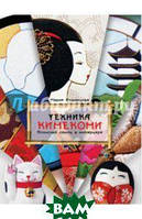 Ильницкая Мария Николаевна Техника кимекоми. Японский стиль в интерьере