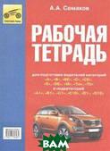 Семаков А. А. Рабочая тетрадь для подготовки водителей