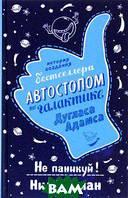 Нил Гейман Не паникуй! История создания книги  Автостопом по Галактике  Дугласа Адамса