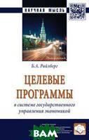 Райзберг Б.А. Целевые программы в системе государственного управления экономикой: Монография