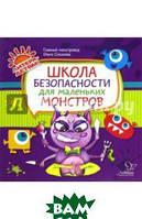 Соколова Ольга Викторовна Школа безопасности для маленьких монстров