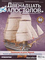 Линейный корабль «Двенадцать Апостолов» №40