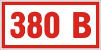 Подключение трехфазной электросети на 380 Вольт