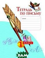 Нечаева Наталия Васильевна Тетрадь по письму. 1 класс. В 4-х частях. Часть 3. ФГОС
