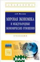 Могзоев А.М. Мировая экономика и международные экономические отношения. Учебник