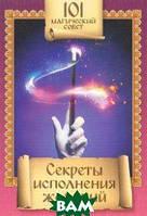 Алексанова М. Секреты исполнения желаний