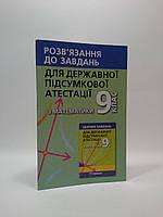 ДПА 2017 009 кл Математика ВІДПОВІДІ (до збірника Гімназія) Мерзляк