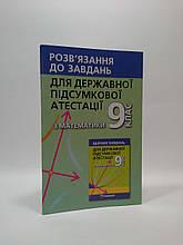 ДПА 9 клас Математика ВІДПОВІДІ (до збірника Гімназія) Мерзляк