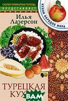Лазерсон Илья Турецкая кухня