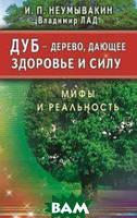 И. П. Неумывакин, Владимир Лад Дуб - дерево, дающее здоровье и силу. Мифы и реальность