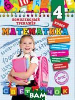 Горохова А.М. Математика. 4 класс