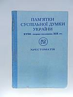 Пам`ятки суспільної думки України (XVIII – перша половина XIX ст.) (б/у)., фото 1