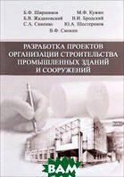 Ширшиков Б.Ф., Жадановский Б. Разработка проектов организации строительства промышленных зданий и сооружений. Учебное по