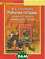 Соловьёва Ф.Е. Литература. 8 класс. Рабочая тетрадь. В 2-х частях. Часть 1. ФГОС