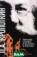 П. А. Кропоткин Тюрьмы, ссылка и каторга в России