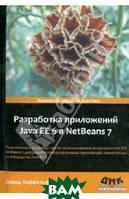 Хеффельфингер Дэвид Разработка приложений Java EE 6 в NetBeans 7