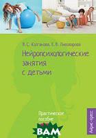 Колганова В.С. Нейропсихологические занятия с детьми. Часть 1