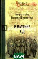 Шелленберг Вальтер В паутине СД. Мемуары