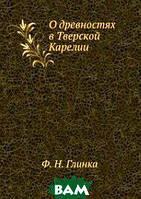Ф. Н. Глинка О древностях в Тверской Карелии