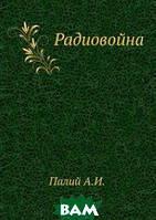 Палий А.И. Радиовойна