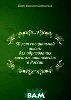 Павел Осипович Бобровский 50 лет специальной школы для образования военных законоведов в России
