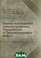 С.Й. Гулишамбаров Законы касающейся добычи хранения, переработки и транспортировки нефти