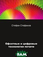 Стефанов С. Офсетные и цифровые технологии печати