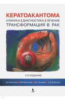 Молочков, Кунцевич, Молочкова: Кератоакантома. Клиника, диагностика, лечение, трансформация в рак