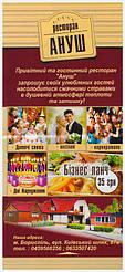 """Ресторан """"Anush""""   г Борисполь ул. Киевский шлях 87-а 045-956-62-56; 063-350-74-20"""