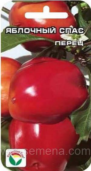 Перец сладкий ЯБЛОЧНЫЙ СПАС, 15шт.