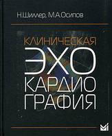 Осипов М.А., Шиллер Нелсон Б. Клиническая эхокардиография