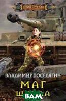 Поселягин Владимир Геннадьевич Маг. Школа