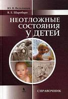 Шаробаро В.Е., Вельтищев Ю.Е. Неотложные состояния у детей. Справочник
