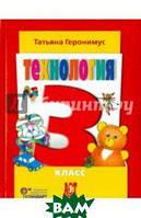 Геронимус Татьяна Михайловна Технология. Маленький мастер. 3 класс. Учебник. ФГОС