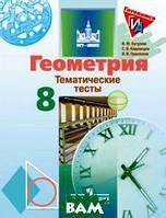 Бутузов В.Ф. Геометрия. 8 класс. Тематические тесты