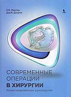 Минтер Р.М., Доэрти Дж.М. Современные операции в хирургии. Иллюстрированное руководство