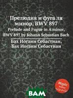 Бах Иоганн Себастьян Прелюдия и фуга ля минор, BWV 897