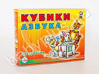 Кубики пластмассовые 12 шт Азбука (рус)