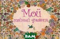 Подъяпольская Н.М. Мой тайный дневник. Альбом для девочек