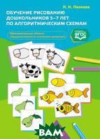 Леонова Наталья Николаевна Обучение рисованию дошкольников 5-7 лет по алгоритмическим схемам (образовательная область Художественно-эстетическое