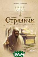 Семенова Татьяна Ивановна Странник