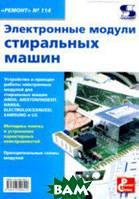Родин А. Ремонт 114. Электронные модули стиральных машин