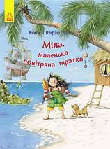 Ранок Книги Штефані Далє Міла маленька повітряна піратка, фото 3