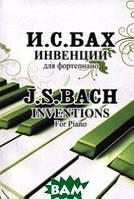 Бах Иоганн Себастьян Инвенции для фортепиано